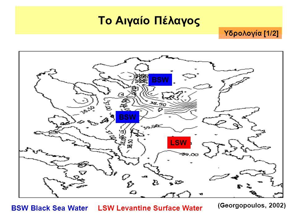 Το Αιγαίο Πέλαγος Υδρολογία [1/2] BSW BSW LSW BSW Black Sea Water